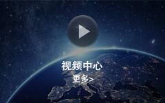 江西瑞安新能源(万博manbetx网页登录太阳能科技)有限公司视频中心
