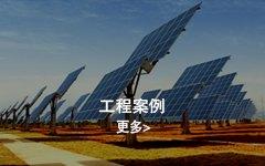 江西瑞安新能源(万博manbetx网页登录太阳能科技)有限公司项目案例
