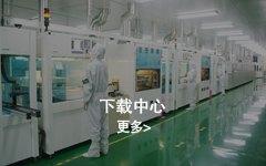 江西瑞安新能源(万博manbetx网页登录太阳能科技)有限公司下载中心