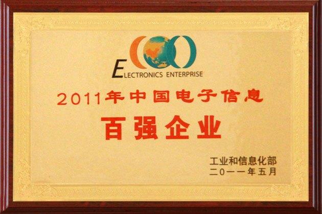 """2011年5月,公司荣获""""中国电子信息百强企业""""称号。"""