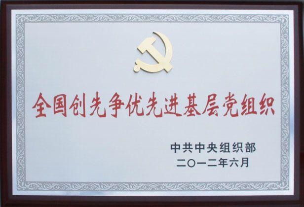"""2012月6日,公司党委荣获""""全国创先争优先进基层党组织""""称号。"""