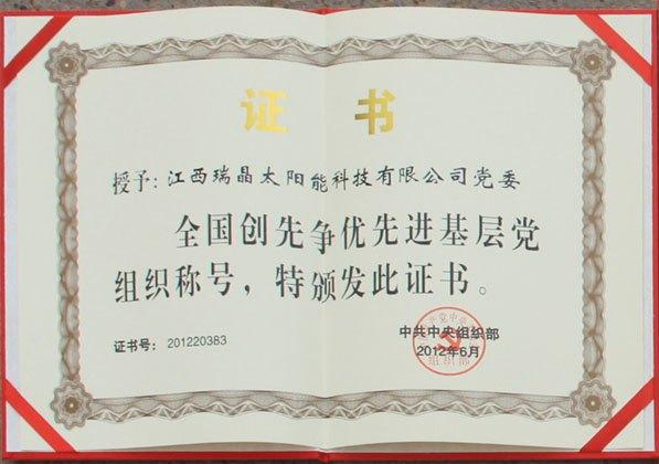 """2012月6日,公司党委荣获""""全国创先争优先进基层党组织""""证书。"""