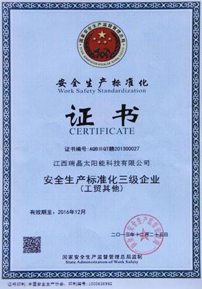 2013年12月,公司成为国家安全生产标准化三级企业。