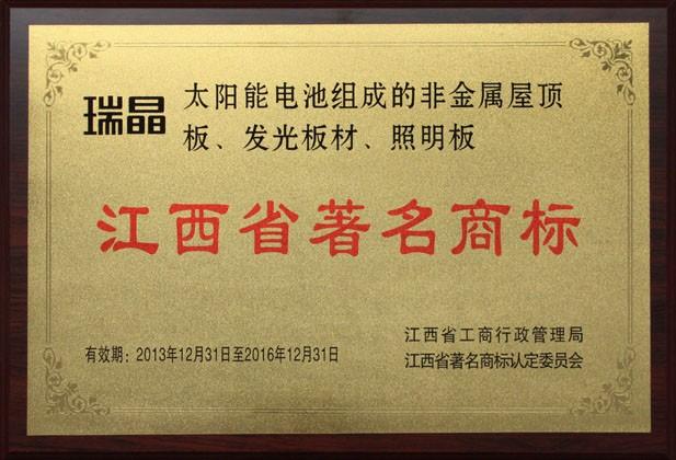 """2013年12月,公司""""亚博体育app苹果版本""""商标获""""江西省著名商标""""认定。"""