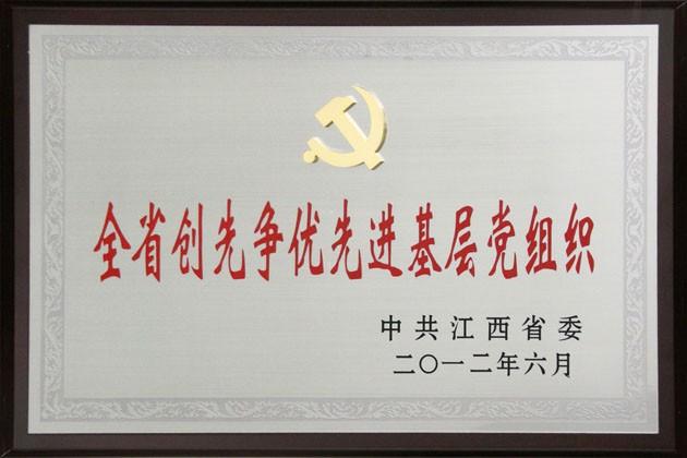 """2012年6月,公司党委荣获""""全省创先争优先进基层党组织""""称号。"""