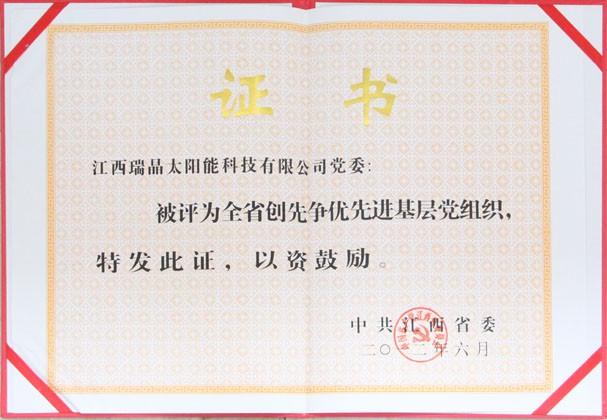 """2012年6月,公司党委荣获""""全省创先争优先进基层党组织""""证书。"""