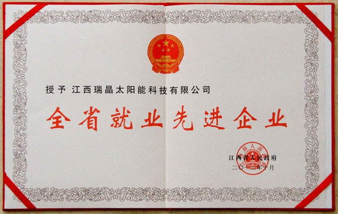 """2012年10月,公司荣获""""全省就业先进企业""""证书。"""