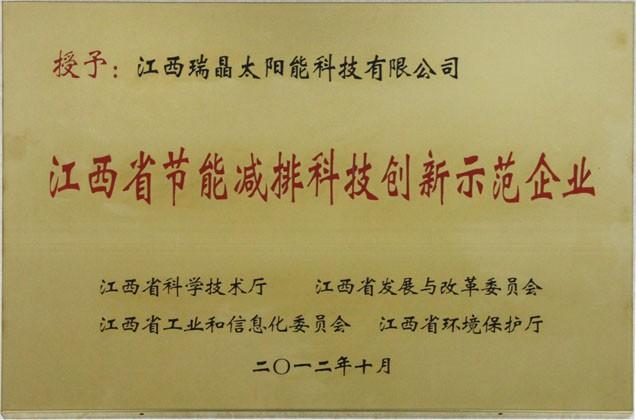 """2012年10月,公司成为""""江西省节能减排科技创新示范企业""""。"""