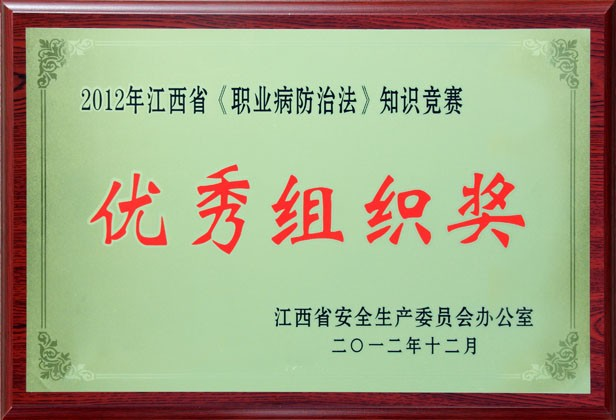 """2012年12月,公司荣获2012年江西省《职业病防治法》知识竞赛""""优秀组织奖""""。"""