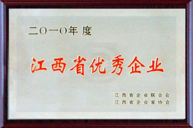 """2011年9月,公司荣获""""二0一0年度'江西省优秀企业'""""称号。"""