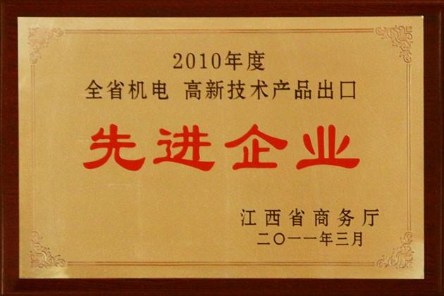 """2011年3月,公司荣获""""2010年度全省机电 高新技术产品出口'先进企业'""""称号。"""