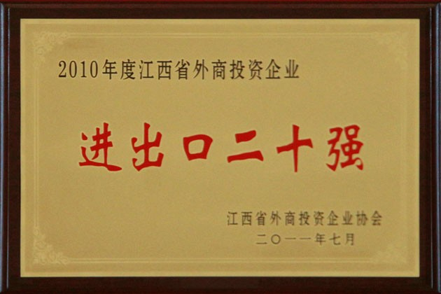 """2011年7月,公司荣获""""2010年度江西省外商投资企业'进出口二十强'""""称号。"""