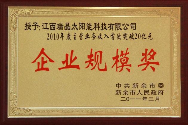 """2011年3月,中共新余市委、市政府授予公司2010年度主管业务收入首次突破20亿元""""企业规模奖""""。"""