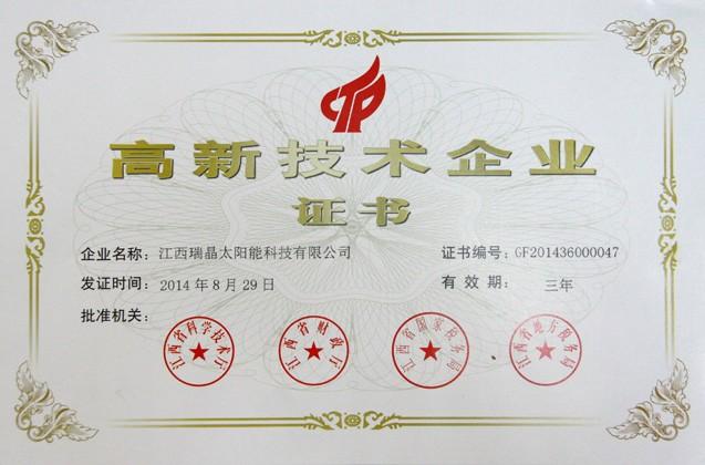 2014年8月,公司获得高新技术企业证书。