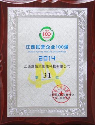 2014年9月,公司位列2014年度江西民营企业100强第31位。