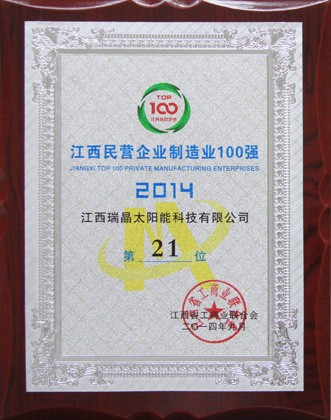 September 2014,Our company ranked in Jiangxi private enterprise manufacturing strong 100 of twenty-first.