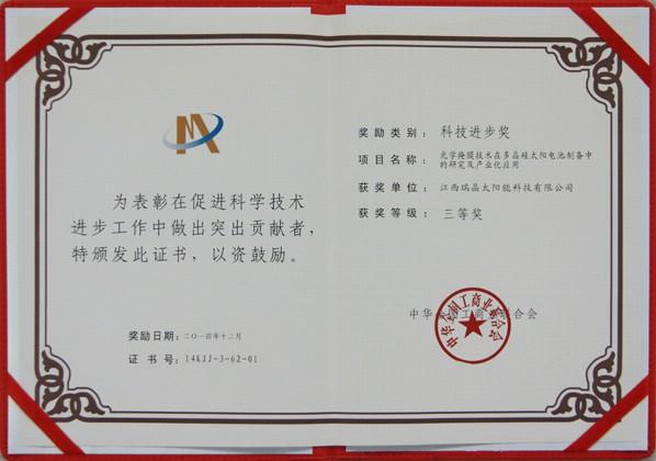 2014年12月,公司荣获中华全国工商联合会颁发的科技进步奖证书。