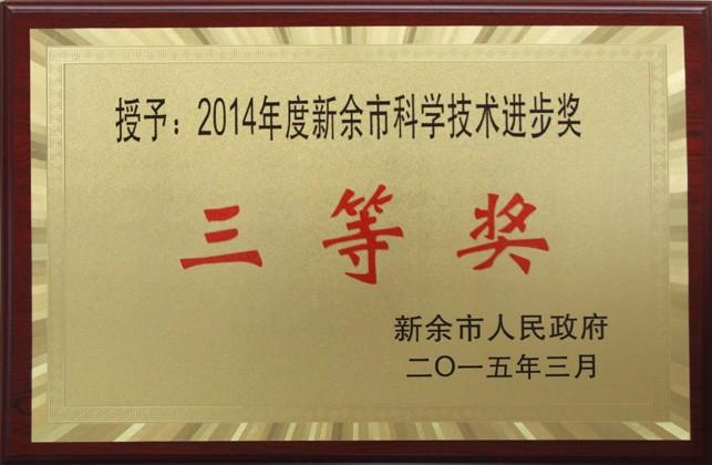 2015年3月,公司荣获2014年度新余市科技技术进步奖。