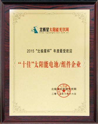 """October 2015, Our company won the 2015 annual """"North Star Cup"""" the most popular """"top ten"""" solar cell / assembly enterprises."""