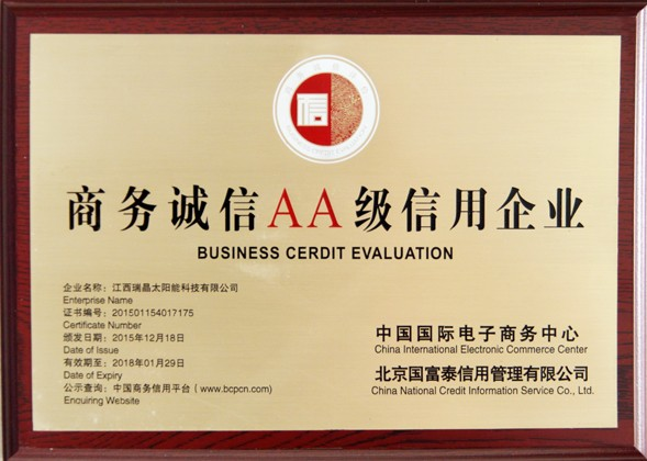 December 2015, Our company was named the business credit AA grade credit enterprise by the State Ministry of Commerce.