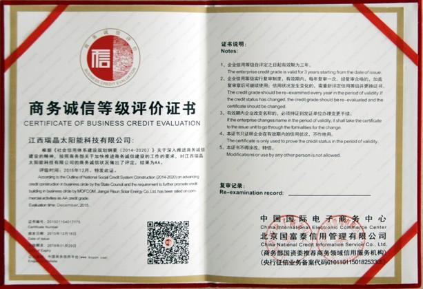 2015年12月,公司获得商务诚信AA级信用企业证书。
