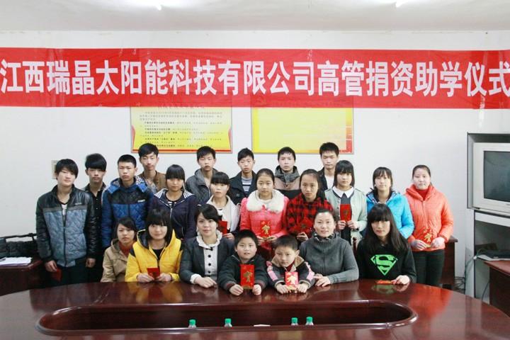 公司高管捐资助学仪式在区教育体育局举行