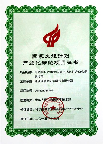 2016年3月,公司荣获国家火炬计划产业化示范项目证书。