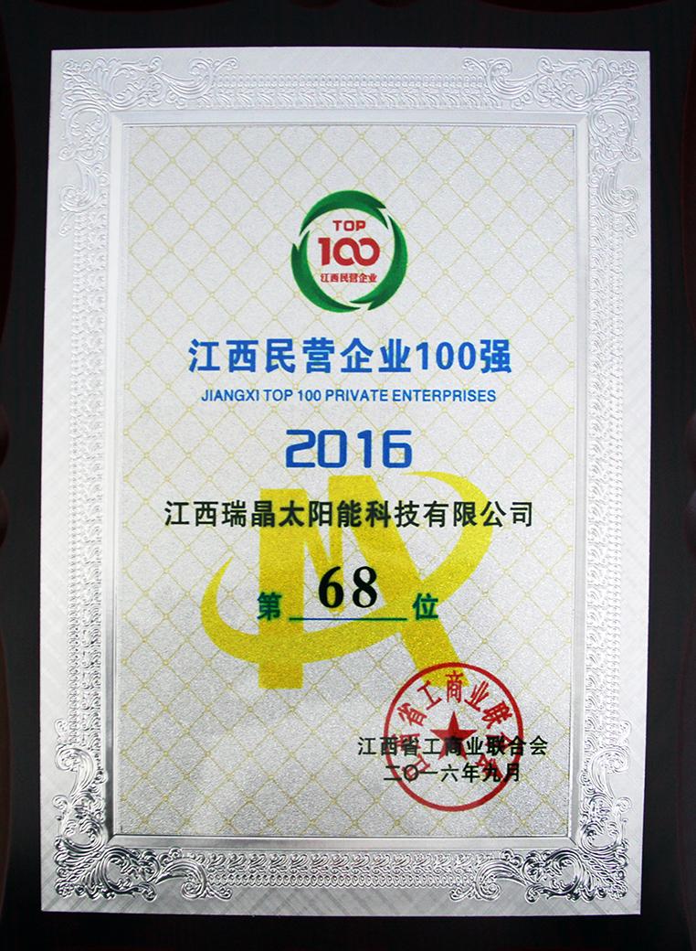 2016年9月,公司位列2016年度江西民营企业100强第68位。