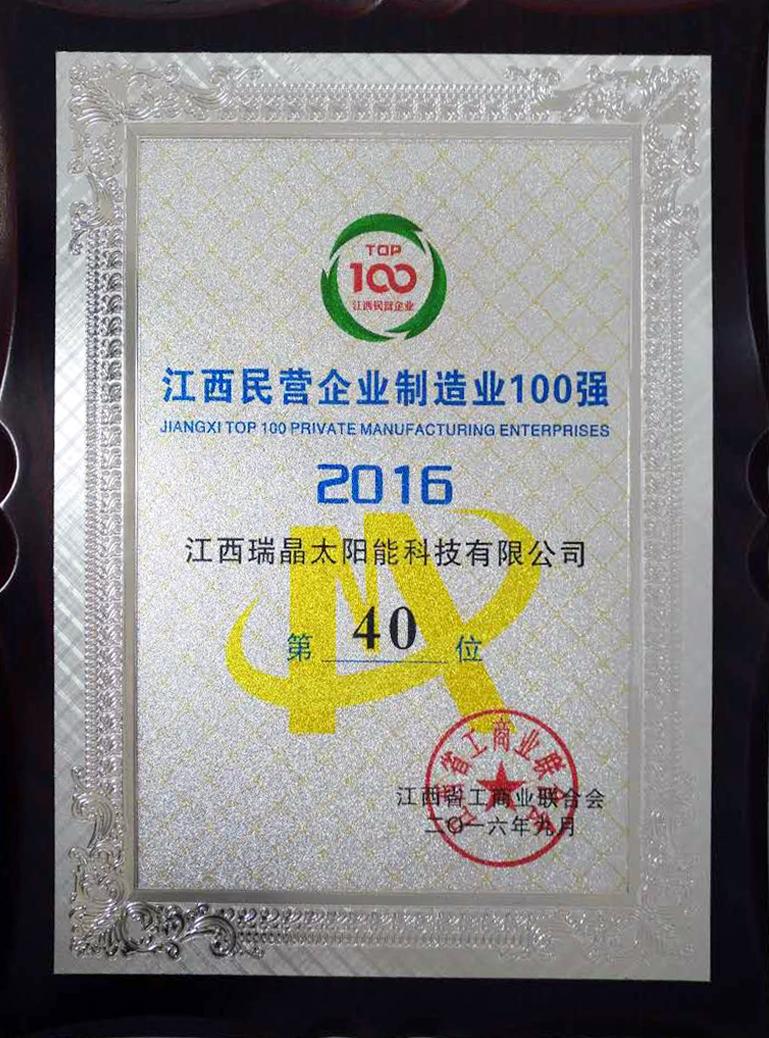 2016年9月,公司位列2016年度江西民营企业制造业100强第40位。