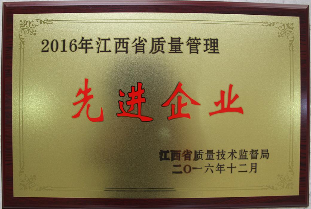 """2016年12月,公司荣获""""2016年江西省质量管理先进企业""""称号。"""