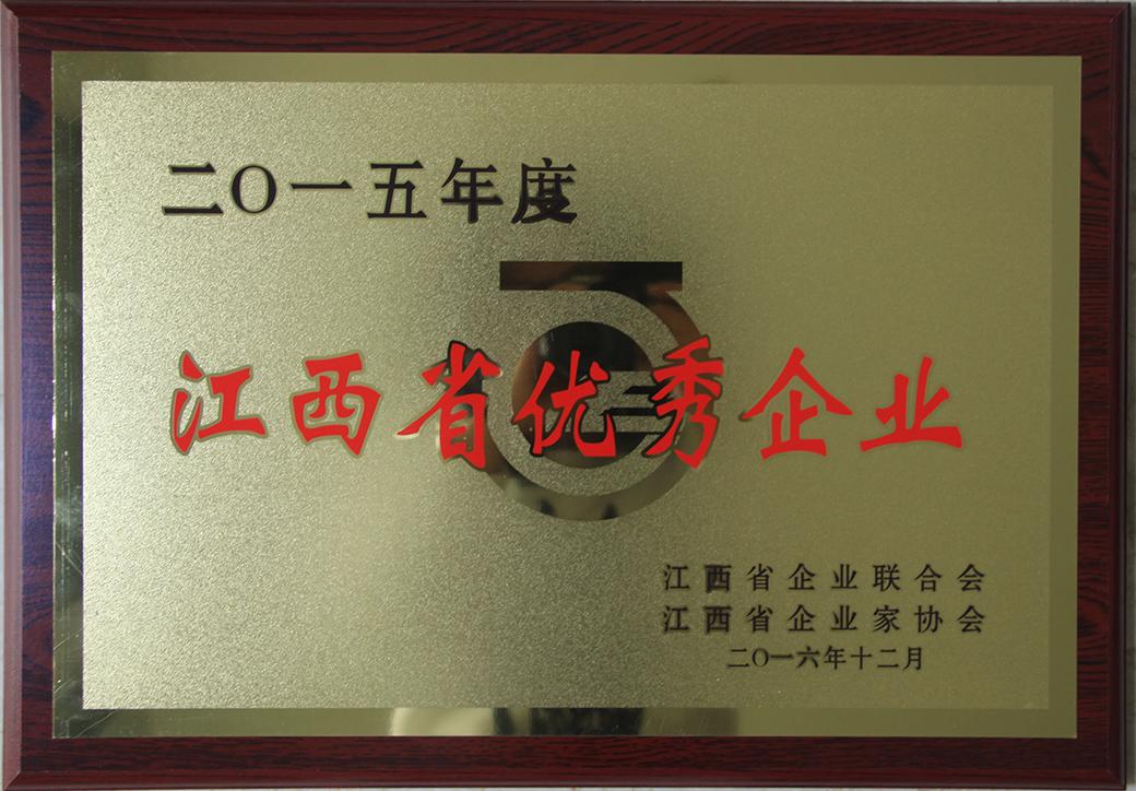 2016年12月,公司荣获2015年度江西省优秀企业。