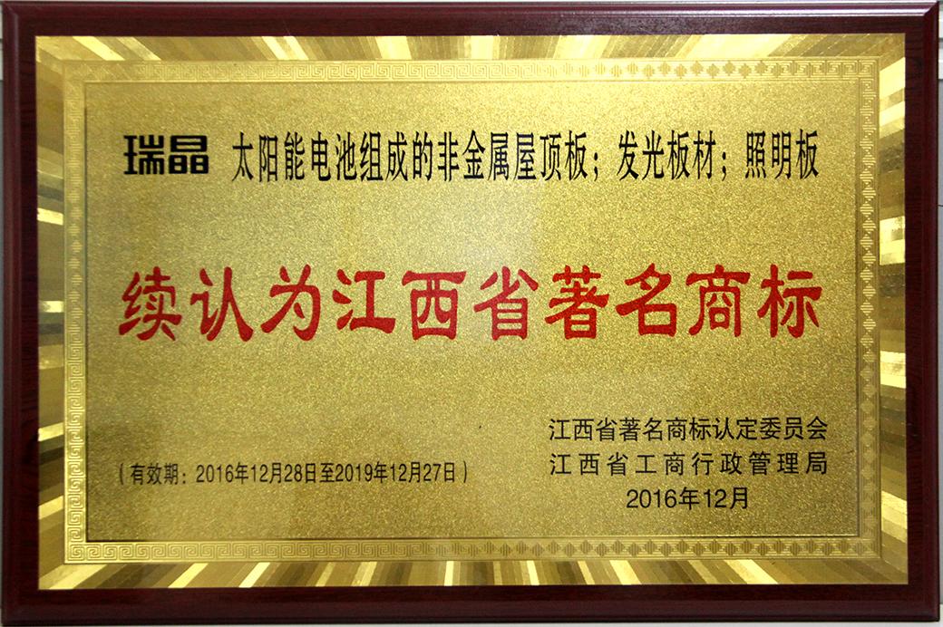 2017年1月,江西省著名商标认定委员会、江西省工商行政管理局授予公司续认为江西省著名商标。