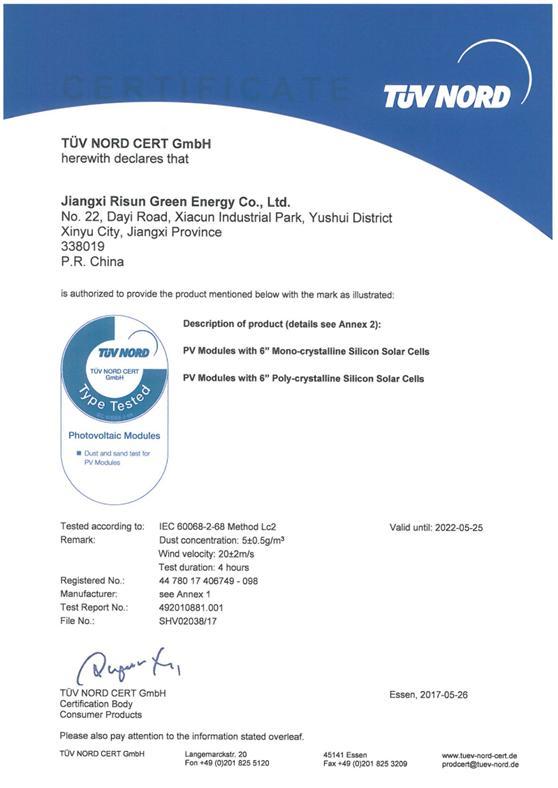 瑞安认证证书