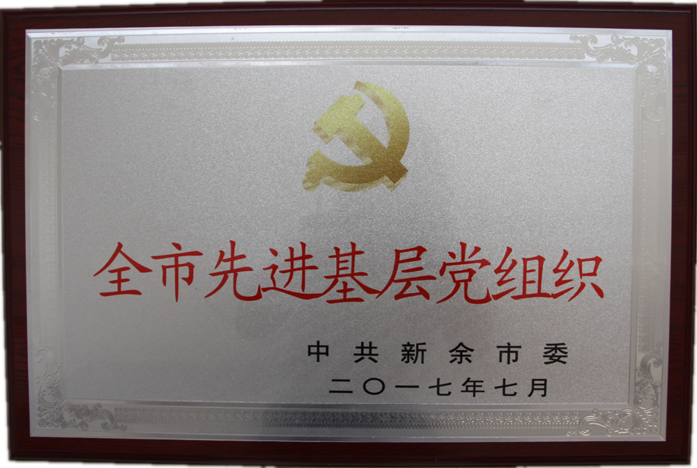 """2017年7月,公司荣获""""先进基层党组织""""称号"""