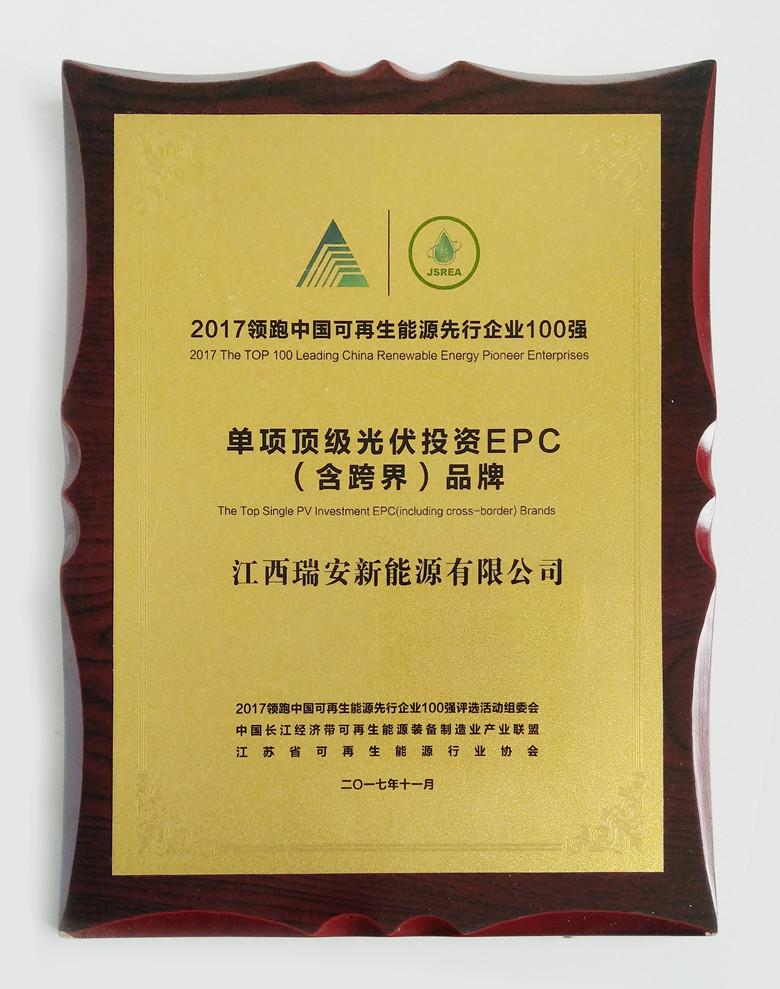 2017年11月,公司被评为领跑中国可再能源先行企业100强。