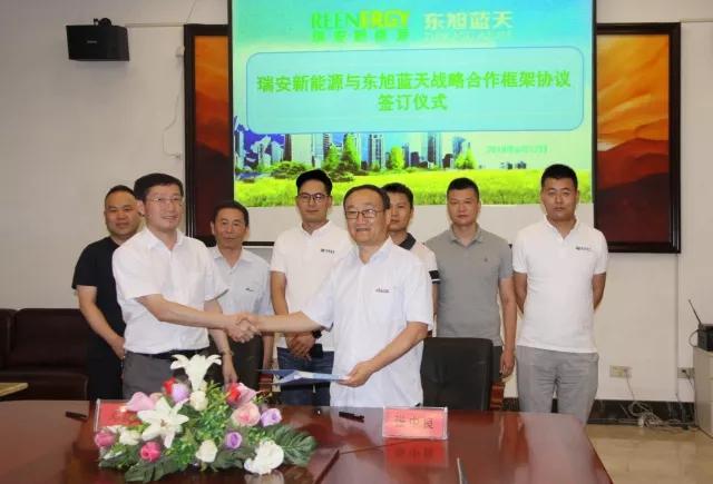 聚焦∣瑞安新能源与东旭蓝天签订战略合作协议